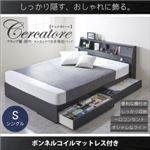 収納ベッド シングル【Cercatore】【ボンネルコイルマットレス付き】ブラック フラップ棚・照明・コンセントつき多機能ベッド【Cercatore】チェルカトーレ