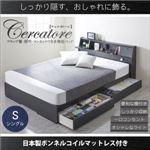 収納ベッド シングル【Cercatore】【日本製ボンネルコイルマットレス付き】ブラック フラップ棚・照明・コンセントつき多機能ベッド【Cercatore】チェルカトーレ