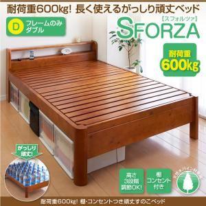 すのこベッドダブル【SFORZA】【フレームのみ】ナチュラル耐荷重600kg!棚・コンセントつき頑丈すのこベッド【SFORZA】スフォルツァ