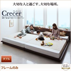 ローベッド ダブル【Crecer】【フレームのみ】ブラウン 家族で一緒に過ごす・棚・コンセント付きローベッド【Crecer】クレセールの詳細を見る