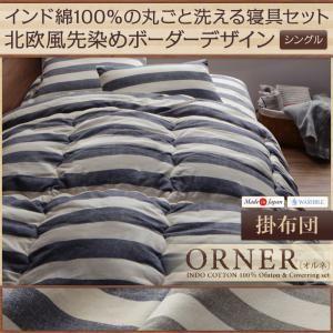 【単品】掛け布団 シングル【ORNER】ネイビー 日本製 インド綿100%の丸ごと洗える寝具 北欧風先染めボーダーデザイン【ORNER】オルネ 掛布団の詳細を見る