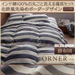 【単品】掛け布団 シングル【ORNER】ネイビー 日本製 インド綿100%の丸ごと洗える寝具 北欧風先染めボーダーデザイン【ORNER】オルネ 掛布団