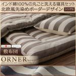 【単品】敷布団 シングル【ORNER】ネイビー 日本製 インド綿100%の丸ごと洗える寝具 北欧風先染めボーダーデザイン【ORNER】オルネ 敷布団