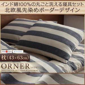 【単品】まくら 43×63cm【ORNER】ネイビー 日本製 インド綿100%の丸ごと洗える寝具 北欧風先染めボーダーデザイン【ORNER】オルネ 枕の詳細を見る