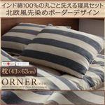 【単品】まくら 43×63cm【ORNER】グレー 日本製 インド綿100%の丸ごと洗える寝具 北欧風先染めボーダーデザイン【ORNER】オルネ 枕