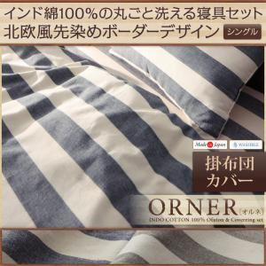 【布団別売】掛布団カバー シングル【ORNER】ネイビー 日本製 インド綿100%の丸ごと洗える寝具 北欧風先染めボーダーデザイン【ORNER】オルネ