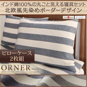 【単品】ピローケース(2枚組)【ORNER】グレー 日本製 インド綿100%の丸ごと洗える寝具 北欧風先染めボーダーデザイン【ORNER】オルネ 枕カバー 43×63cm(2枚組)の詳細を見る