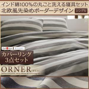 カバーリング3点セット シングル【ORNER】グレー 日本製 インド綿100%の丸ごと洗える寝具セット 北欧風先染めボーダーデザイン【ORNER】オルネ カバーリング3点セットの詳細を見る