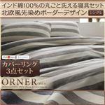 カバーリング3点セット シングル【ORNER】グレー 日本製 インド綿100%の丸ごと洗える寝具セット 北欧風先染めボーダーデザイン【ORNER】オルネ カバーリング3点セット