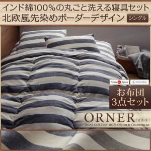 おしゃれでシンプルな布団 布団3点セット シングル【ORNER】グレー 日本製 インド綿100%の丸ごと洗える寝具セット 北欧風先染めボーダーデザイン【ORNER】オルネ お布団3点セット
