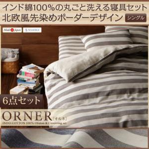 おしゃれでシンプルな布団 布団6点セット シングル【ORNER】グレー 日本製 インド綿100%の丸ごと洗える寝具セット 北欧風先染めボーダーデザイン【ORNER】オルネ お布団6点セット