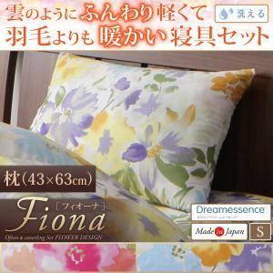 【単品】まくら 43×63cm【Fiona】スウィートピンク 日本製 雲のようにふんわり軽くて羽毛よりも暖かい洗える寝具 水彩画風エレガントフラワーデザイン【Fiona】フィオーナ 枕 - 拡大画像