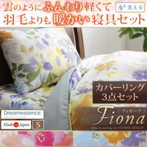 カバーリング3点セット シングル【Fiona】バイオレットブルー 日本製 雲のようにふんわり軽くて羽毛よりも暖かい洗える寝具セット 水彩画風エレガントフラワーデザイン【Fiona】フィオーナ カバーリング3点セットの詳細を見る