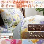 カバーリング3点セット シングル【Fiona】バイオレットブルー 日本製 雲のようにふんわり軽くて羽毛よりも暖かい洗える寝具セット 水彩画風エレガントフラワーデザイン【Fiona】フィオーナ カバーリング3点セット