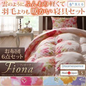 布団6点セット シングル【Fiona】バイオレットブルー 日本製 雲のようにふんわり軽くて羽毛よりも暖かい洗える寝具セット 水彩画風エレガントフラワーデザイン【Fiona】フィオーナ お布団6点セットの詳細を見る