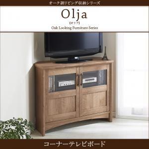 テレビ台 ハイタイプ オーク調リビング収納シリーズ【olja】オリア コーナーテレビボードの詳細を見る