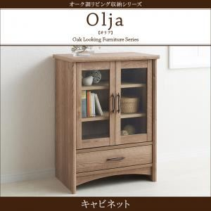 キャビネット オーク調リビング収納シリーズ【olja】オリアの詳細を見る