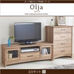 2点セットB【テレビボード×チェスト】【olja】オーク調リビング収納シリーズ【olja】オリア