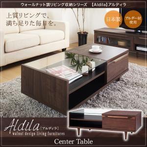 センターテーブル ウォールナット調リビング収納シリーズ【Aldila】アルディラ