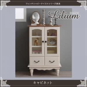 キャビネット【Lilium】フレンチシャビーテイストシリーズ家具【Lilium】リーリウム/キャビネット - 拡大画像