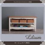 シェルフ 幅90cm【Lilium】フレンチシャビーテイストシリーズ家具【Lilium】リーリウム/ローシェルフ