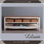シェルフ 幅120cm【Lilium】フレンチシャビーテイストシリーズ家具【Lilium】リーリウム/ローシェルフ