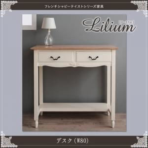 デスク 幅80cm【Lilium】フレンチシャビーテイストシリーズ家具【Lilium】リーリウム/デスクの詳細を見る