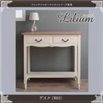 デスク 幅80cm【Lilium】フレンチシャビーテイストシリーズ家具【Lilium】リーリウム/デスク