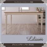 【単品】ダイニングテーブル 幅135cm【Lilium】フレンチシャビーテイストシリーズ家具【Lilium】リーリウム/ダイニングテーブル