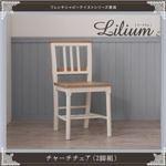 【テーブルなし】チェア2脚セット【Lilium】フレンチシャビーテイストシリーズ家具【Lilium】リーリウム/チャーチチェア(2脚組)