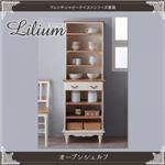 シェルフ【Lilium】フレンチシャビーテイストシリーズ家具【Lilium】リーリウム/オープンシェルフ