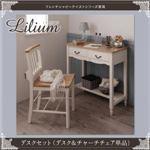 デスクセット (デスク+チャーチチェア単品)【Lilium】フレンチシャビーテイストシリーズ家具【Lilium】リーリウム/デスクセット