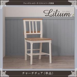 【単品】チェア【Lilium】フレンチシャビーテイストシリーズ家具【Lilium】リーリウム/チャーチチェア(単品)