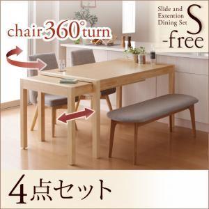 回転チェア1stepスライド式伸長式ダイニングテーブル4点セットS-freeエスフリー