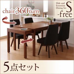 回転チェア伸長式ダイニングテーブル5点セットゆったり8人掛け W135~235cm  S-freeエスフリー