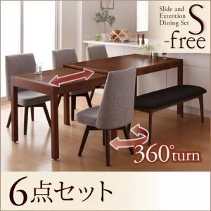 ベンチセット 伸長式ダイニングテーブル S-free エスフリー 6点セット