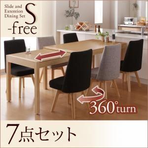 ダイニングセット 7点セット(テーブル+チェア×6)【S-free】木材カラー:ナチュラル 生地カラー:【チェア6脚】ダークグレー スライド伸縮テーブルダイニング【S-free】エスフリー - 拡大画像