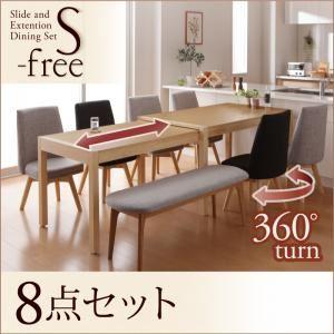 スライド伸縮テーブルダイニング【S-free】エスフリー