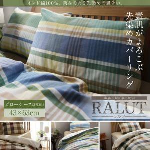 【単品】ピローケース(2枚組)【RALUT】シトラスブルー×マドラスチェック インド綿100%のあじわい深い先染めチェックカバーリング【RALUT】ラルツの詳細を見る