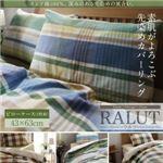 【枕カバーのみ】ピローケース(2枚組)【RALUT】オリーブ×ブロックチェック インド綿100%のあじわい深い先染めチェックカバーリング【RALUT】ラルツ