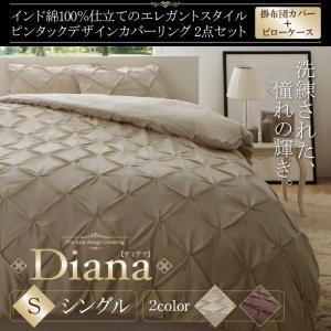 掛カバー+枕カバー2点セット シングル【Diana】フレンチブラウン インド綿100%仕立て エレガントスタイル ピンタックデザインカバーリング【Diana】ディアナの詳細を見る