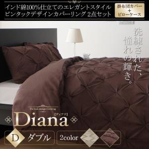 掛カバー+枕カバー2点セット ダブル【Diana】フレンチブラウン インド綿100%仕立て エレガントスタイル ピンタックデザインカバーリング【Diana】ディアナの詳細を見る