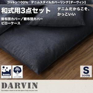 布団カバーセット 和式用3点セット シングル【Darvin】インディゴブルー コットン100% デニムスタイルカバーリング【Darvin】ダーヴィン 和式用3点セットの詳細を見る