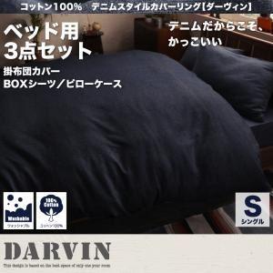布団カバーセット ベッド用3点セット シングル【Darvin】インディゴブルー コットン100% デニムスタイルカバーリング【Darvin】ダーヴィン ベッド用3点セットの詳細を見る