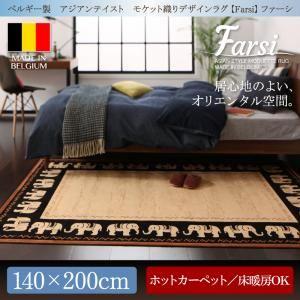 ラグマット 140×200cm【Farsi】ベルギー製 アジアンテイスト モケット織りデザインラグ【Farsi】ファーシの詳細を見る