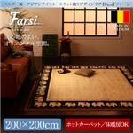 ラグマット 200×200cm【Farsi】ベルギー製 アジアンテイスト モケット織りデザインラグ【Farsi】ファーシ