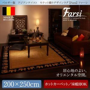 ラグマット 200×250cm【Farsi】ベルギー製 アジアンテイスト モケット織りデザインラグ【Farsi】ファーシの詳細を見る
