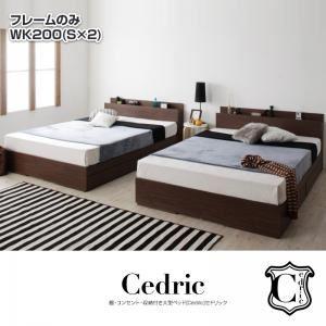 ベッド ワイドキング200(シングル×2)【Cedric】【フレームのみ】ウォルナットブラウン 棚・コンセント・収納付き大型モダンデザインベッド【Cedric】セドリックの詳細を見る