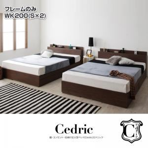 ベッド ワイドキング200(シングル×2)【Cedric】【フレームのみ】ナチュラル 棚・コンセント・収納付き大型モダンデザインベッド【Cedric】セドリックの詳細を見る
