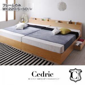ベッド ワイドキング220(シングル+セミダブル)【Cedric】【フレームのみ】ウォルナットブラウン 棚・コンセント・収納付き大型モダンデザインベッド【Cedric】セドリックの詳細を見る